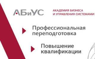 АБиУС: регистрация и функции личного кабинета
