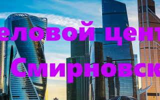 Личный кабинет ДЦ на Смирновской: регистрация, авторизация и особенности использования