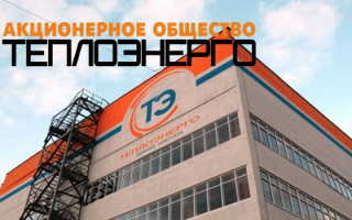 Регистрация личного кабинета на сайте АО «Теплоэнерго»