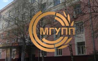 Регистрация и вход в личном кабинете ФГБОУ ВО «МГУПП»