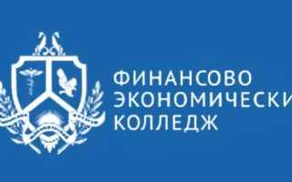 Регистрация и авторизация в ФЭК