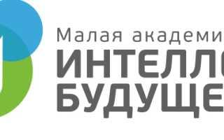 Личный кабинет на сайте МАН Интеллект будущего: алгоритм регистрации, возможности аккаунта