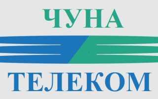 Чуна-Телеком: регистрация и функции личного кабинета