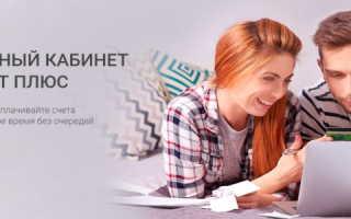Энергосбыт Плюс: регистрация личного кабинета, вход функционал