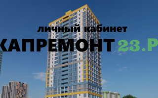 Краснодарский краевой фонд капитального ремонта: регистрация и возможности личного кабинета