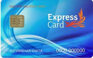 Топливные карты Экспресс Карт: регистрация личного кабинета, авторизация, функционал