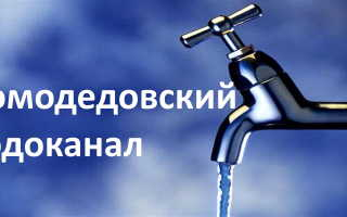 Домодедовский Водоканал: оформление личного кабинета