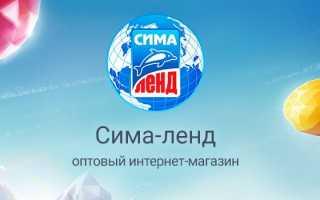Сима-ленд – регистрация в интернет-магазине, вход в личный кабинет