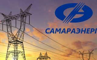 Самараэнерго – регистрация и вход в личный кабинет