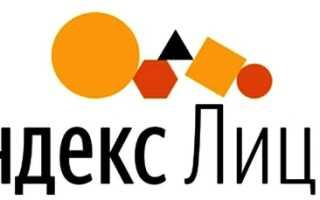 Яндекс.Лицей: регистрация и вход в личный кабинет платформы