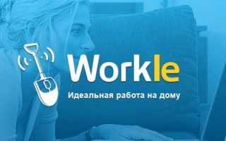 Воркле – регистрация и вход в личный кабинет