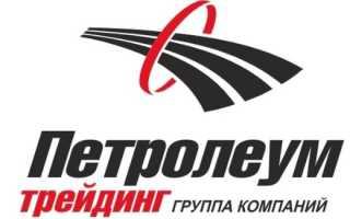 ООО «ТК Петролеум»: регистрация и возможности личного кабинета