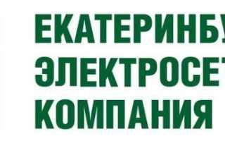 Личный кабинет Eesk.ru: инструкция для входа, возможности аккаунта