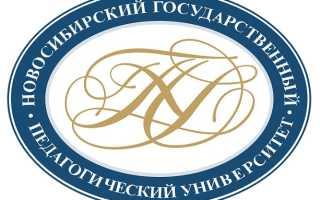 Новосибирский Государственный Педагогический Университет (НГПУ): обзор официального сайта, вход в личный кабинет