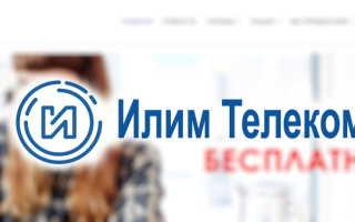 Регистрация и вход в личный кабинет Илим-Телеком