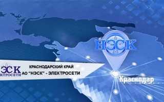 НЭСК – регистрация для абонентов, вход в личный кабинет