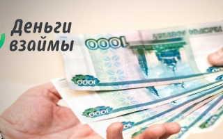 МФО «Деньги Взаймы» (Devza): регистрация и вход в личный кабинет