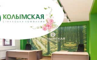 Колымская страховая компания: регистрация и вход в личный кабинет, контакты для связи