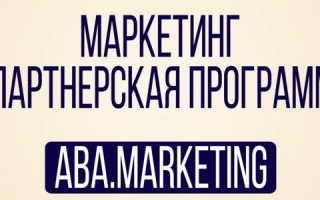 Личный кабинет ABA Маркетинг Групп: вход в аккаунт, преимущества компании