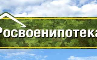 """Регистрация и вход в личный кабинет ФГКУ """"Росвоенная ипотека"""" на официальном сайте"""
