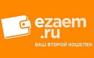 Личный кабинет Ezaem: вход и регистрация