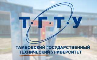 ТГТУ – регистрация и функции личного кабинета