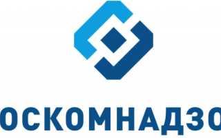 Роскомнадзор: регистрация и возможности личного кабинета