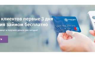 Русские Деньги: регистрация личного кабинета, вход и возможности