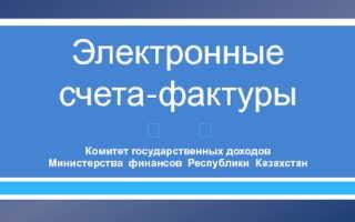 Информационная система электронных счет-фактур: регистрация и возможности личного кабинета