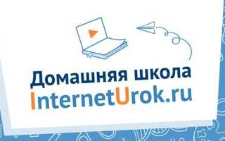 Личный кабинет Интернет Урок
