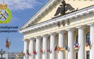 Санкт-Петербургский горный университет: личный кабинет студента