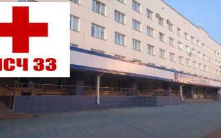 Личный кабинет МСЧ 33: регистрация, вход и для чего нужен
