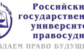 Фемида (РГУП): регистрация на сайте Университета и вход в личный кабинет