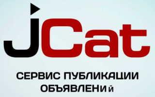 Вход в личный кабинет Jcat.ru: пошаговый алгоритм, инструкция по размещению объявления