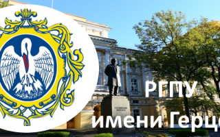 Регистрация и вход в личный кабинет РГПУ имени Герцена