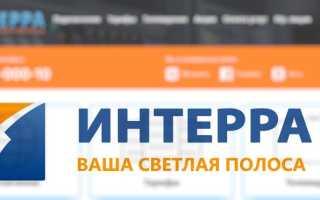 Регистрация и авторизация в личном кабинете Интерра