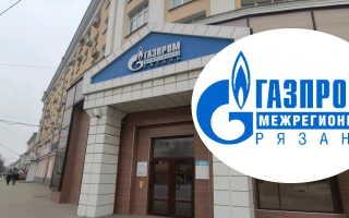 Личный кабинет для клиентов компании Рязаньрегионгаз