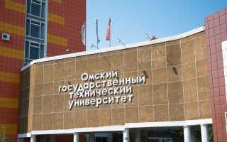 Регистрация и вход в личный кабинет ОмГТУ