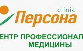 Сеть медицинских клиник «Персона»: регистрация и функции личного кабинета