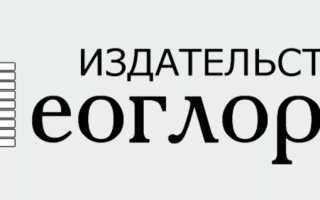 Личный кабинет «Издательства Неоглори»: инструкция для входа, основные разделы сайта