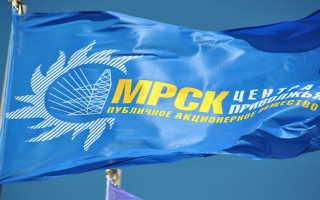 ПАО «МРСК Центра и Приволжья»: регистрация и возможности личного кабинета