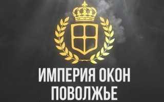 Империя Окон Поволжье: регистрация и возможности личного кабинета