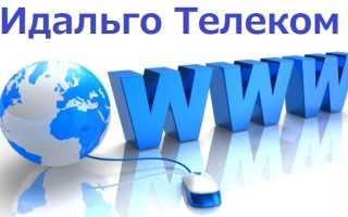 Идальго Телеком – создание и возможности личного кабинета