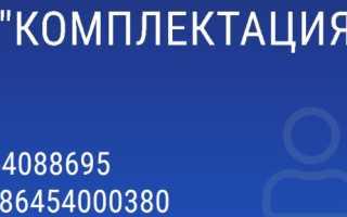 Личный кабинет Комплектация.жкх43.рф – регистрация и вход, оплата услуг