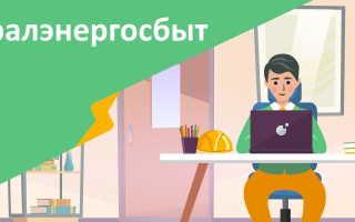 Уралэнергосбыт – личный кабинет юридического лица