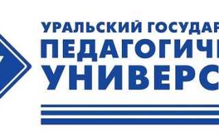 УРГПУ регистрация и вход в личный кабинет