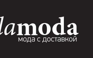 Ламода – регистрация и преимущества личного кабинета