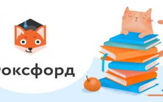 Онлайн-школа Фоксфорд: личный кабинет учащегося
