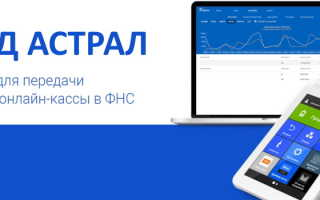 Личный кабинет ОФД Астрал: регистрация, авторизация и использование