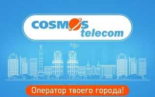 Правила регистрации и входа в личный кабинет Космос ТВ